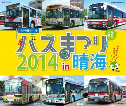 bus_p_20140828_h_7.jpg
