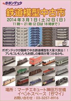 s-20140227 万世橋 鉄道模型イベント コピー.jpg