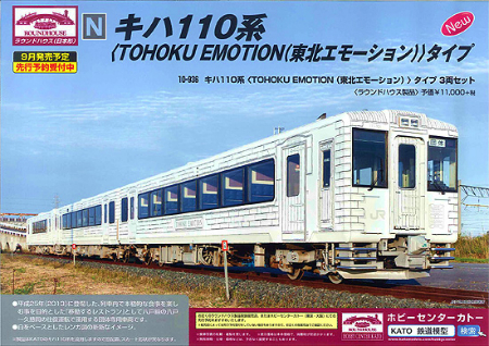tohoku emotion-thumb-550xauto-609.jpg